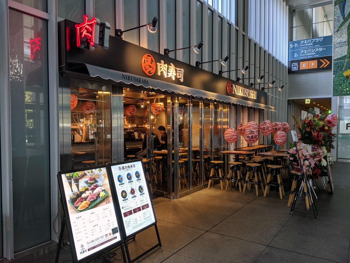 「秋葉原 肉寿司」の外観
