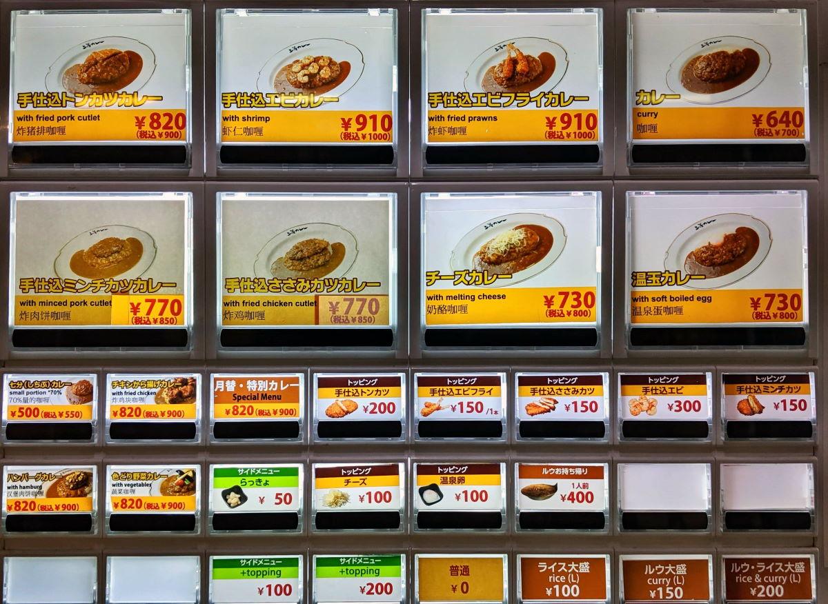 「上等カレー」の券売機