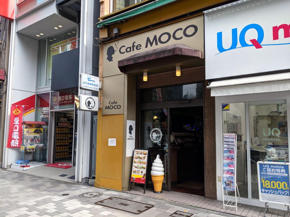 「カフェモコ」の外観