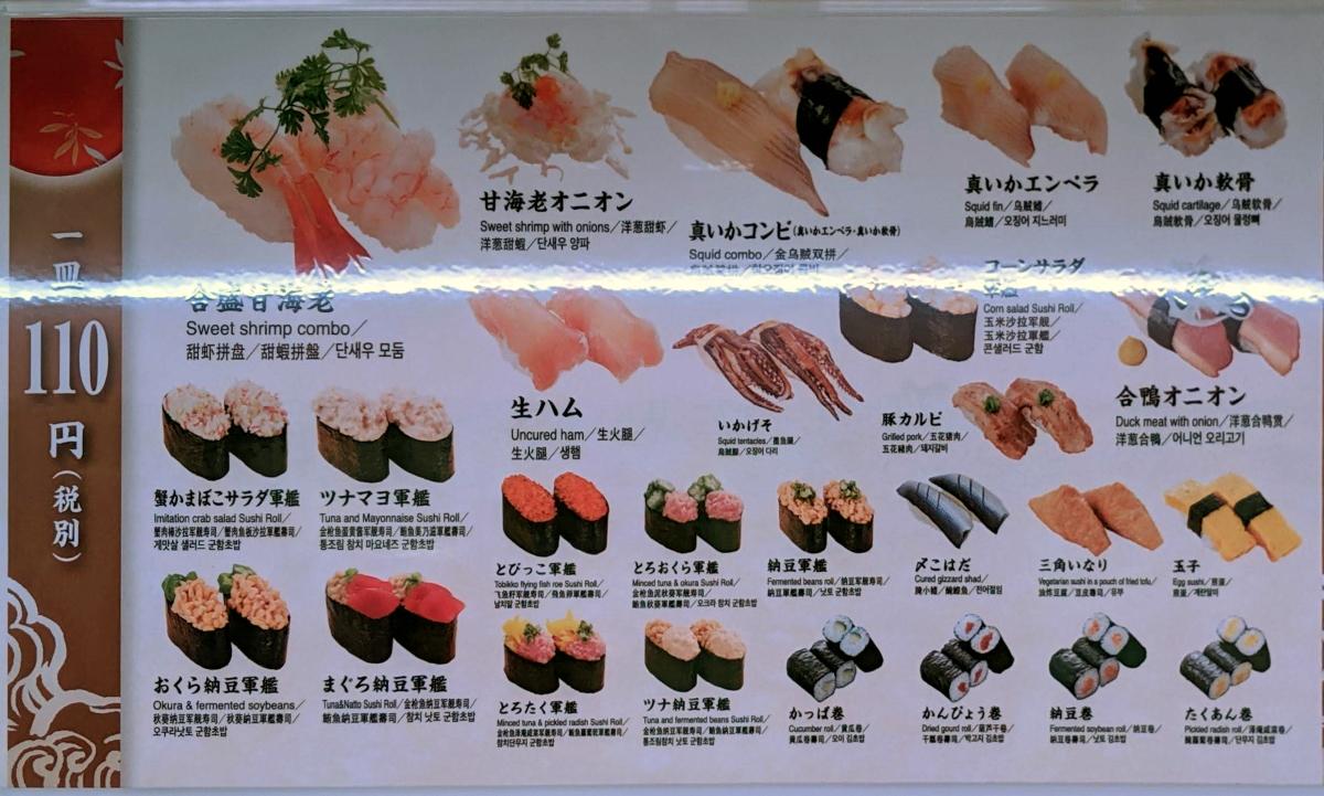「海鮮三崎港」のメニュー(税抜110円皿)