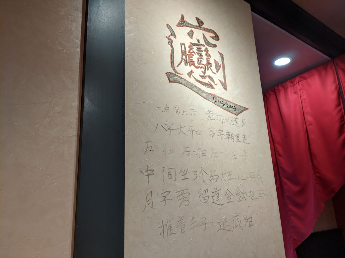 「中華料理 慶」の壁