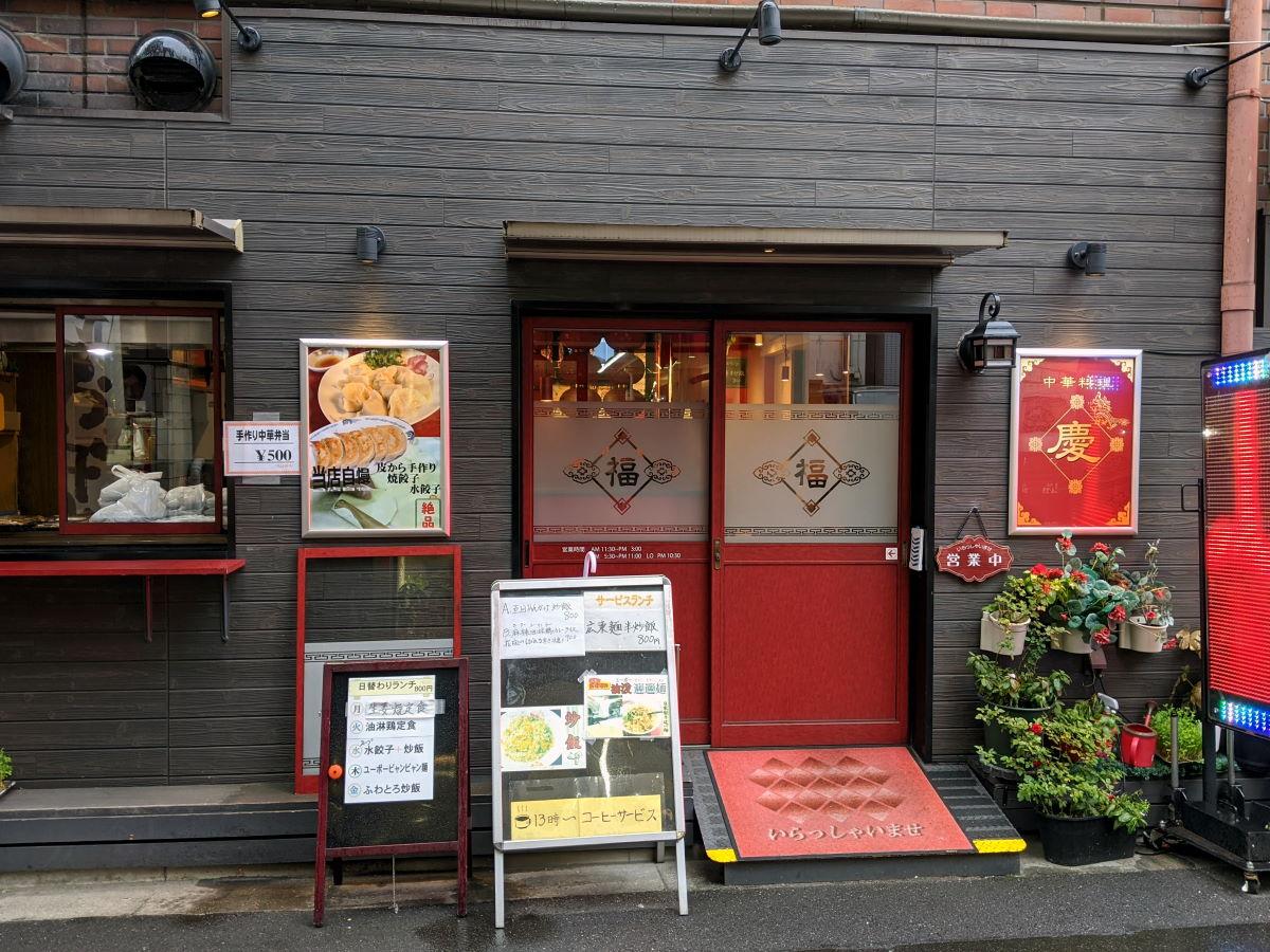 「中華料理 慶」の外観