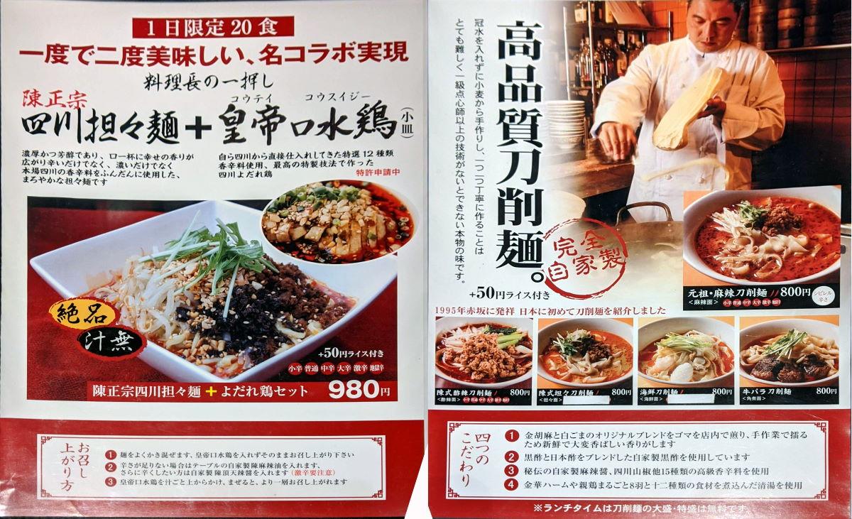 「陳家私菜」のメニュー2