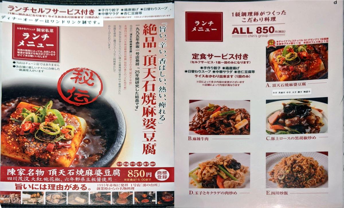 「陳家私菜」のメニュー1