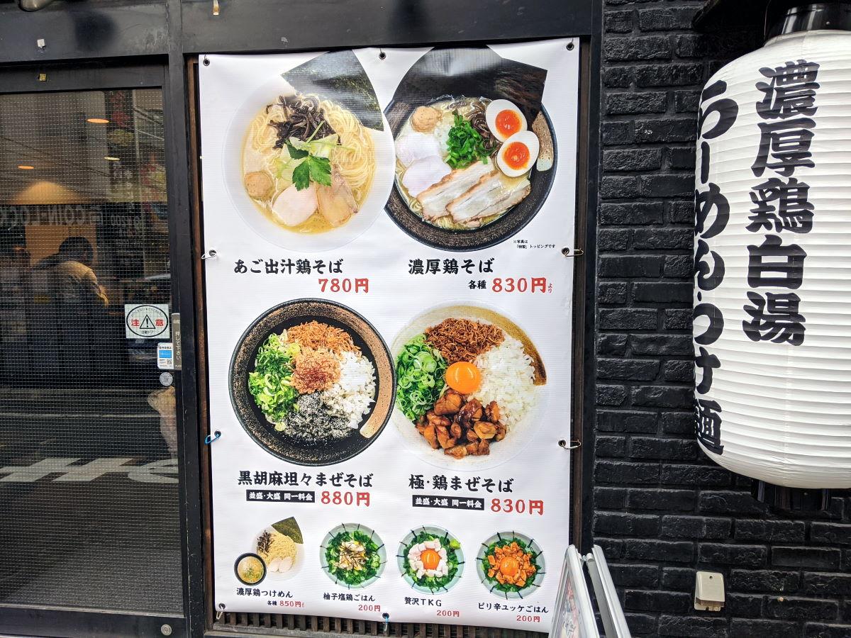 「麺屋武一」のメニュー