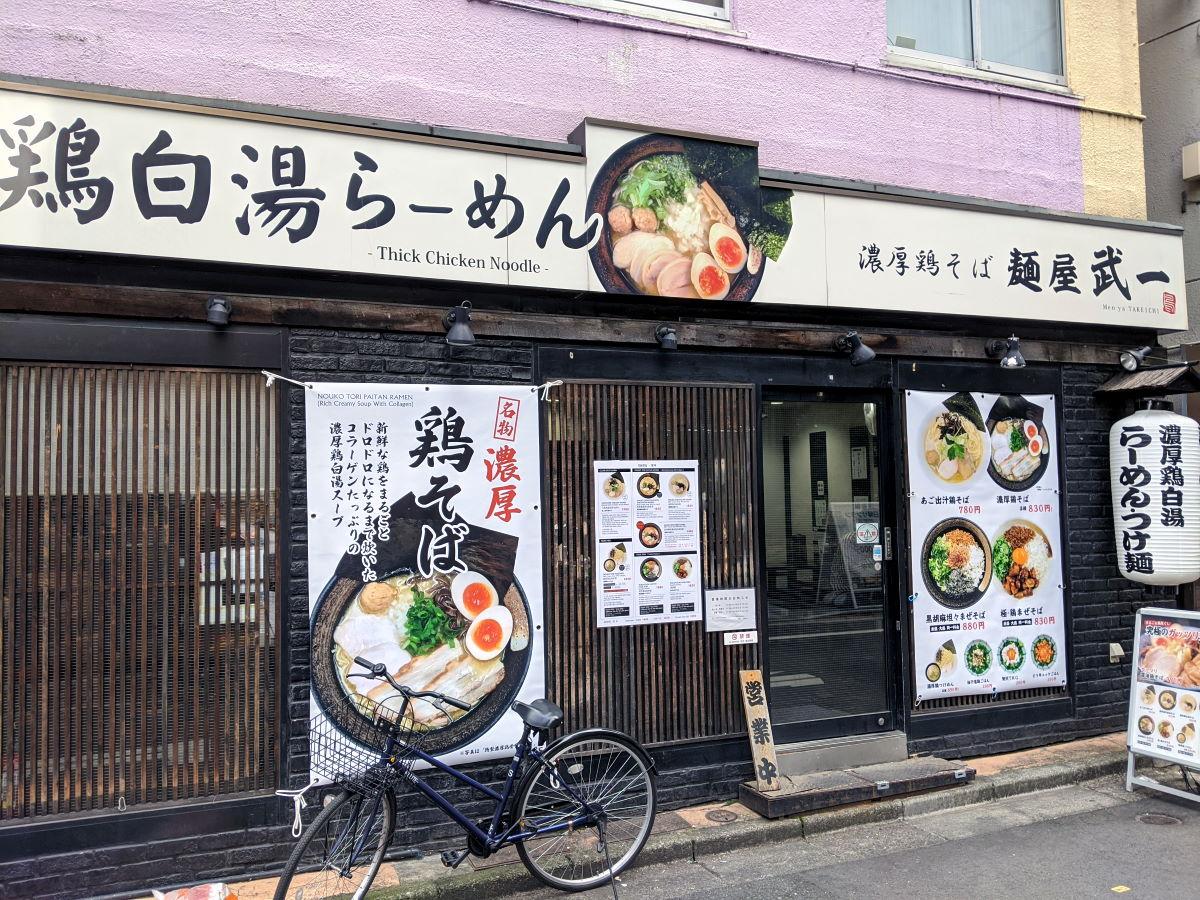「麺屋武一」の外観