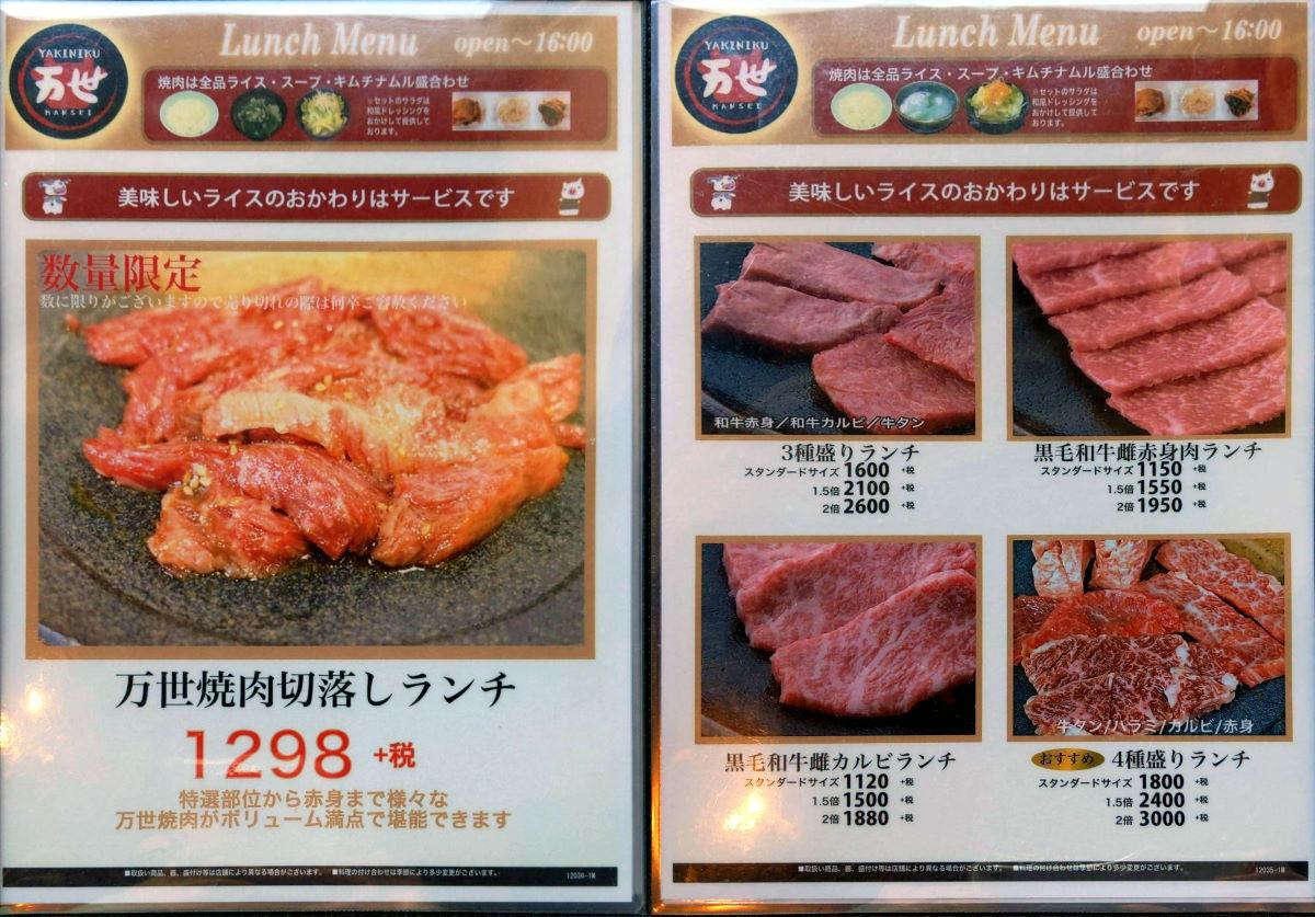 「肉の万世 万世牧場」のランチメニュー