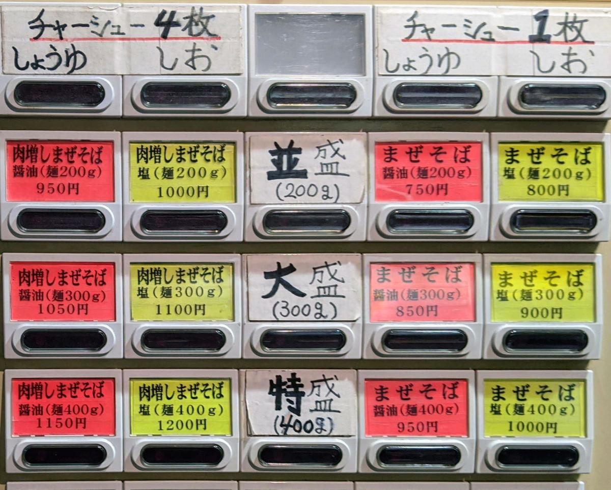 「マゼル」の券売機