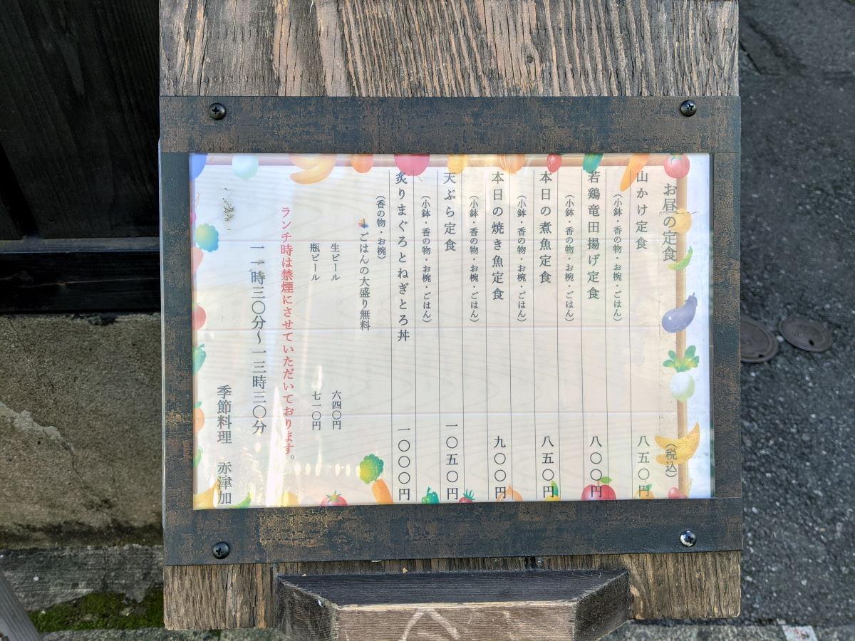 「赤津加」のランチメニュー