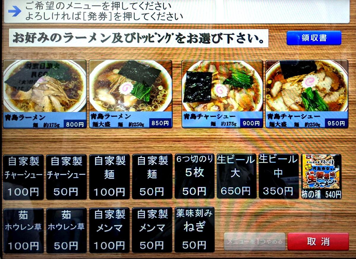 「青島食堂」の券売機