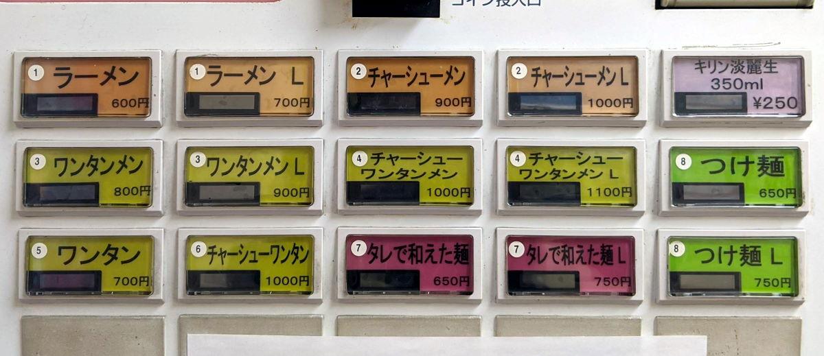 「松楽」の券売機