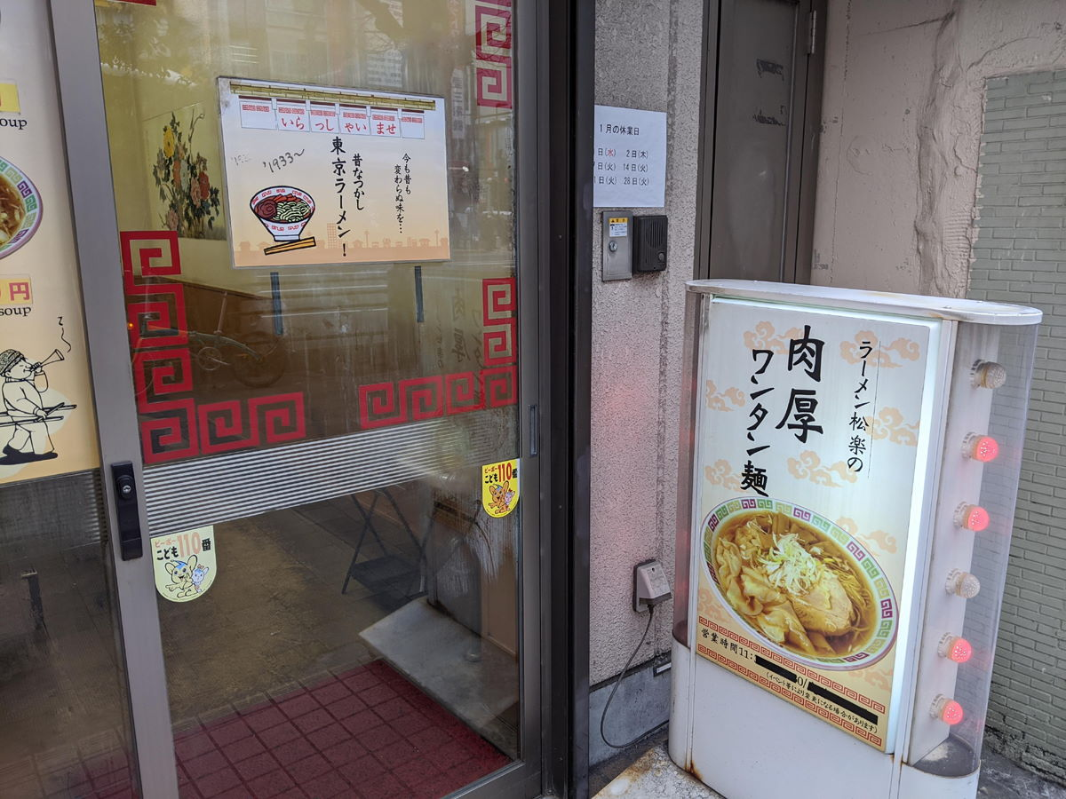 「松楽」の入り口