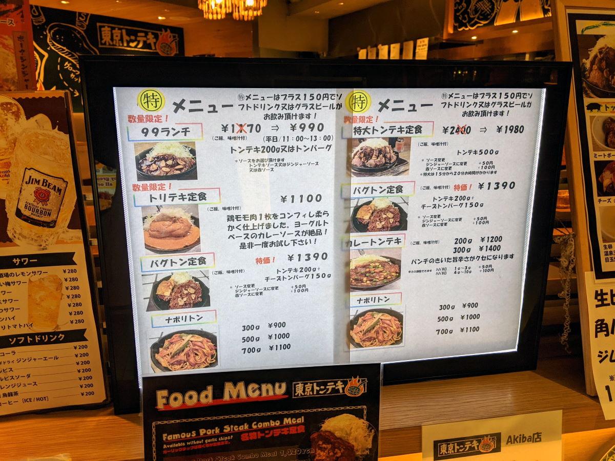 「東京トンテキ」のメニュー