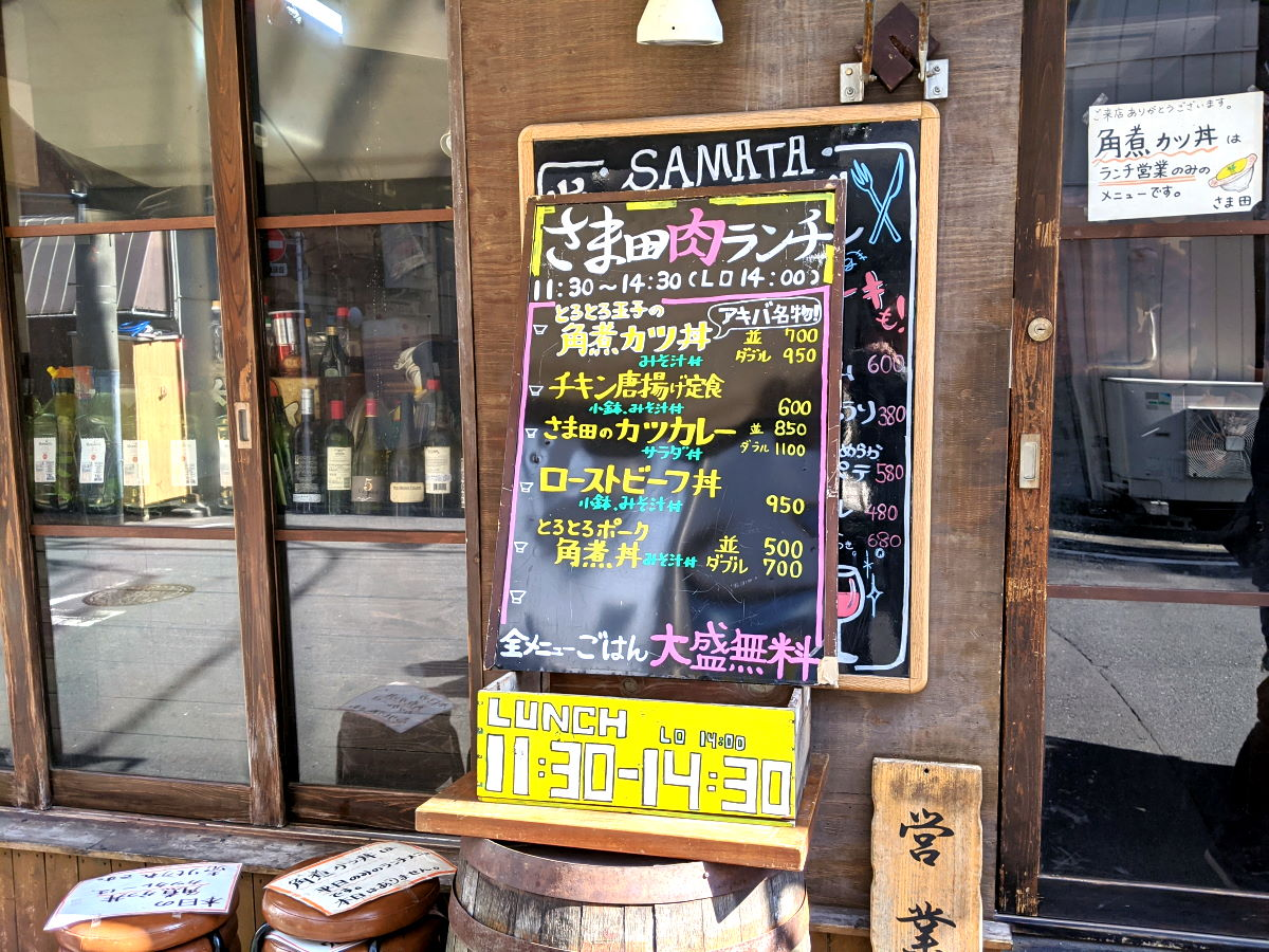 「さま田」のランチメニュー