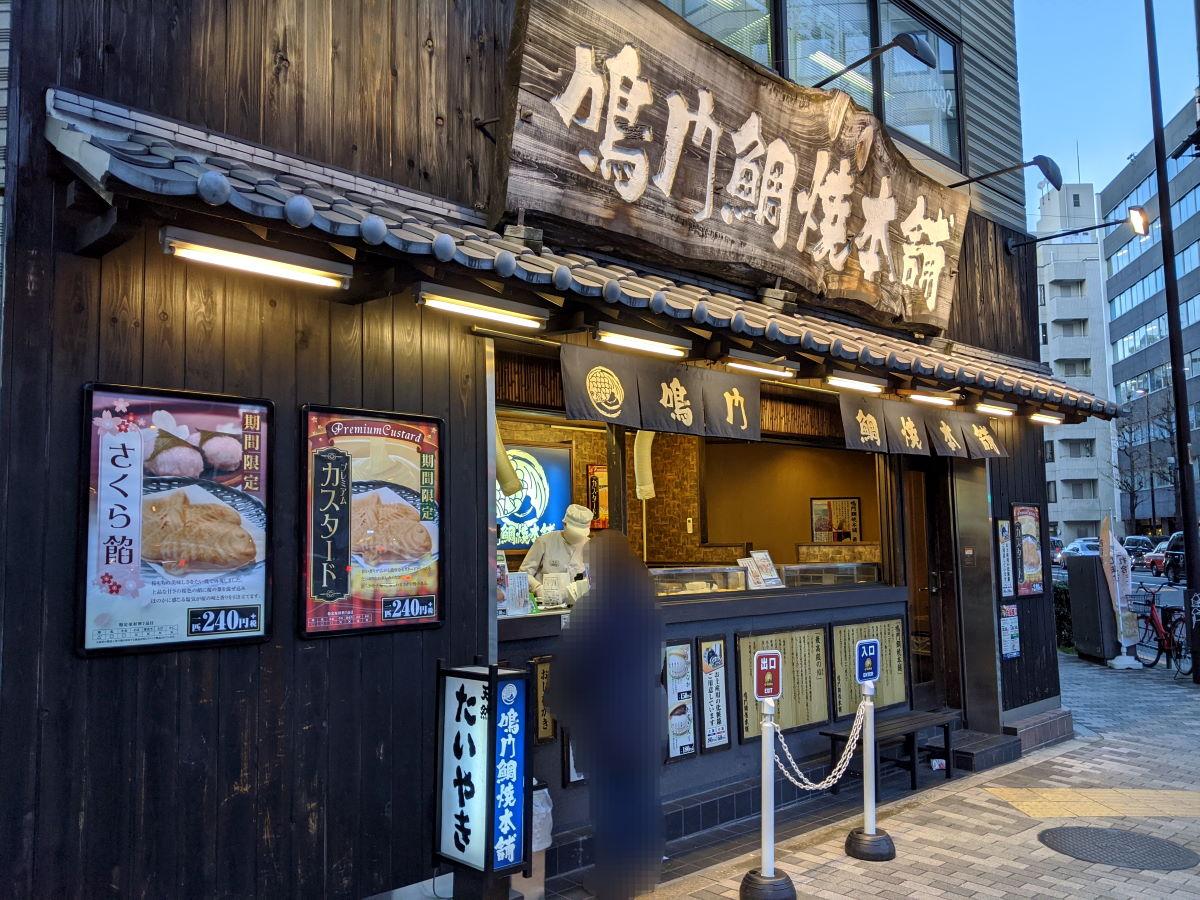 「鳴門鯛焼本舗」の外観