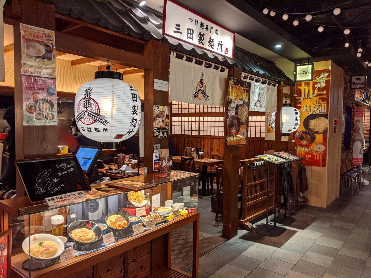 「三田製麺所」の外観