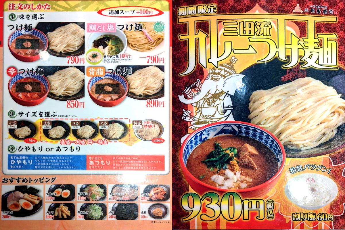 「三田製麺所」のメニュー