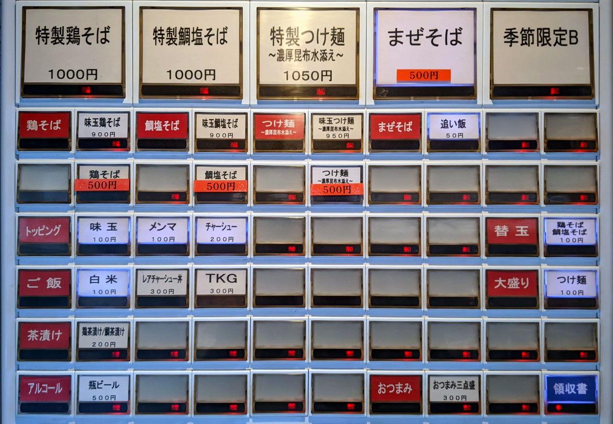 「きょうすけ」の券売機