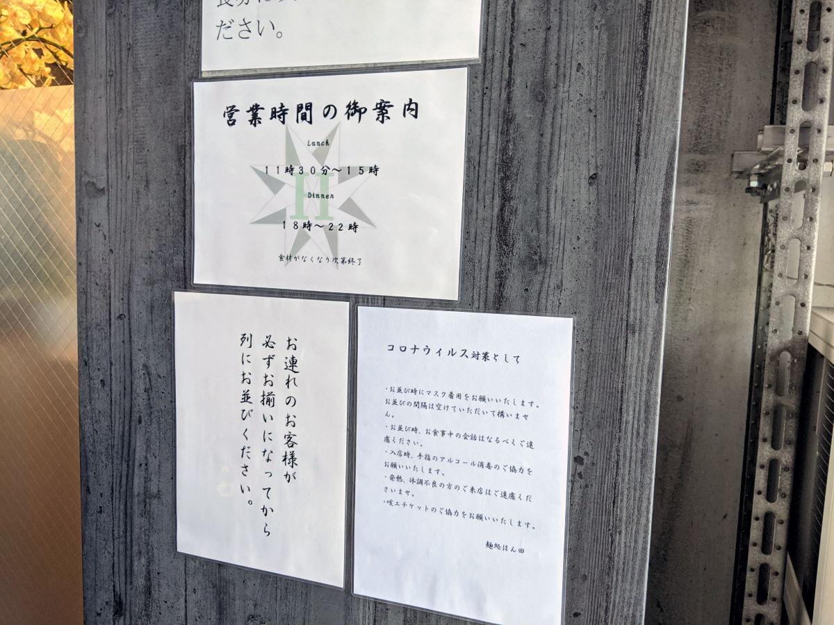 「麺処ほん田」の外観