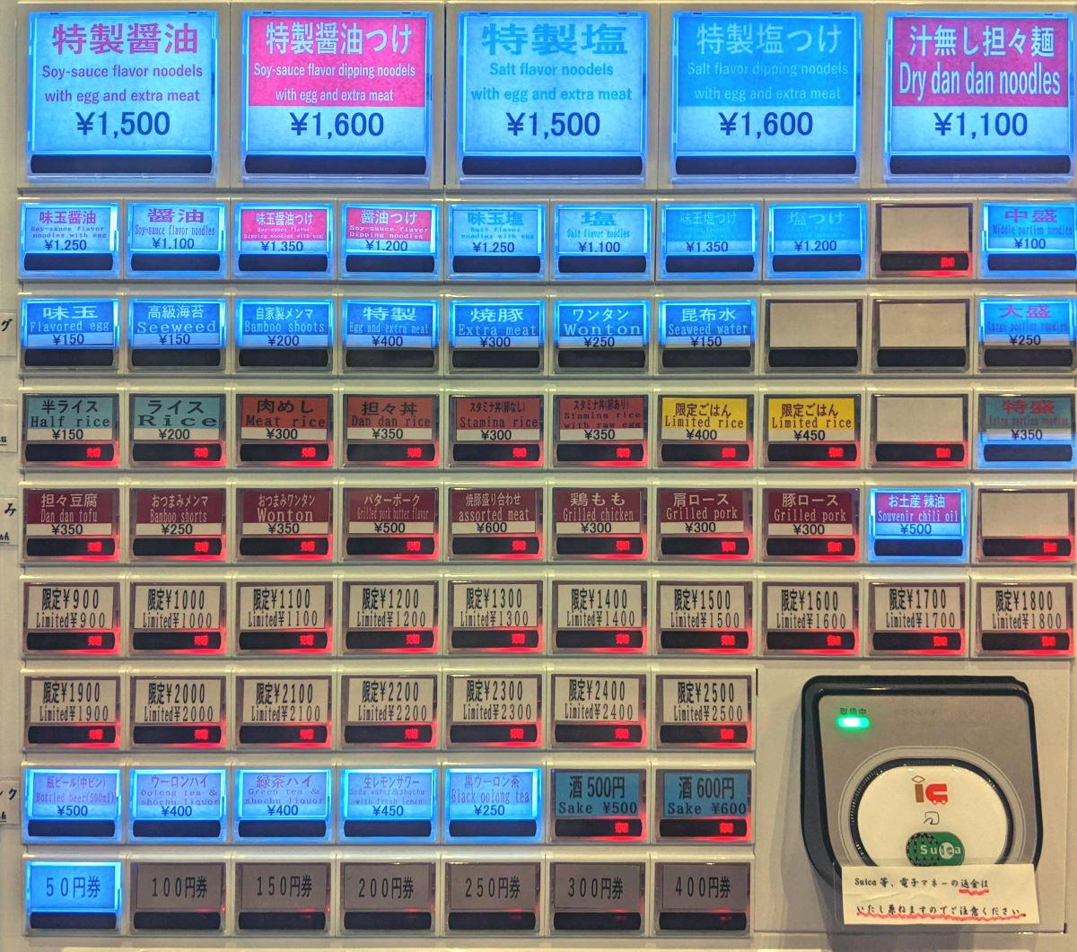 「麺処ほん田」の券売機