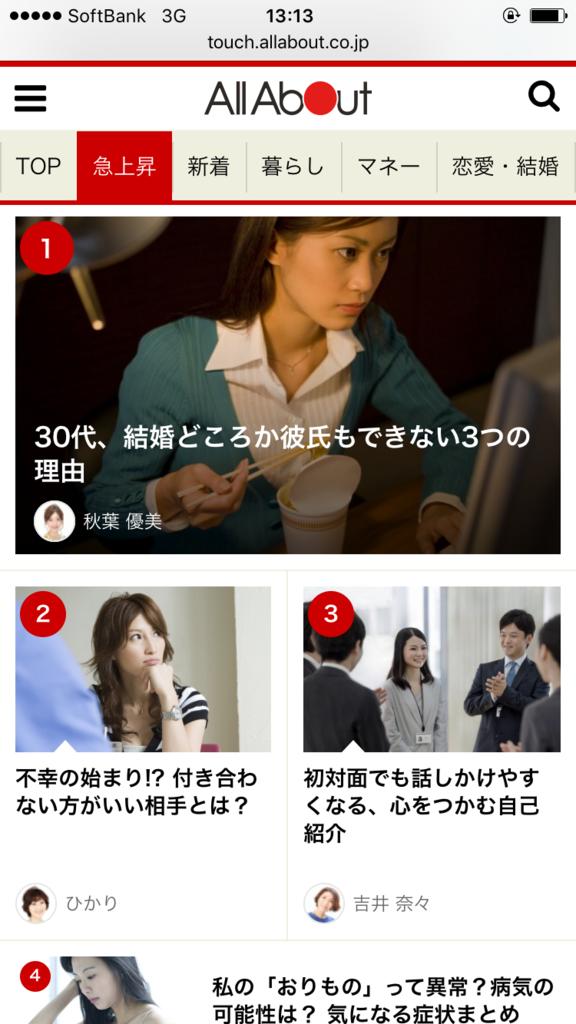f:id:akibayumi:20161002014647p:plain