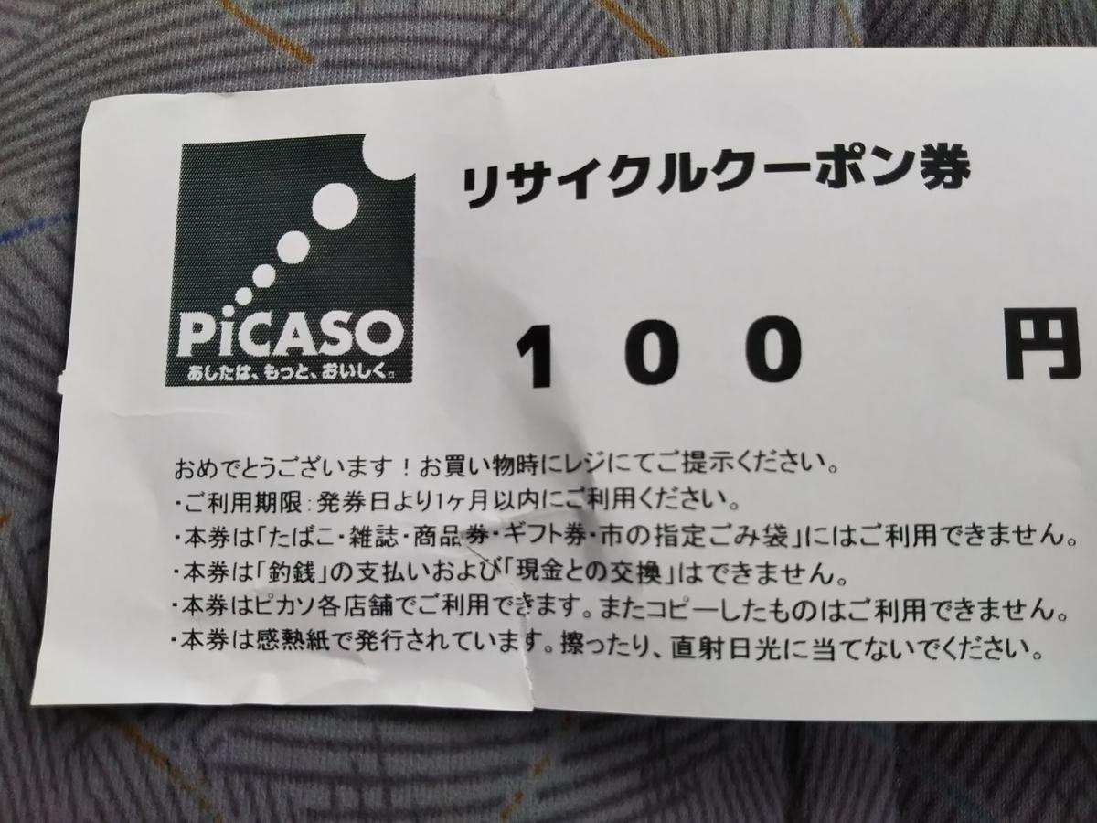 f:id:akibon-cocoan:20190929171748j:plain