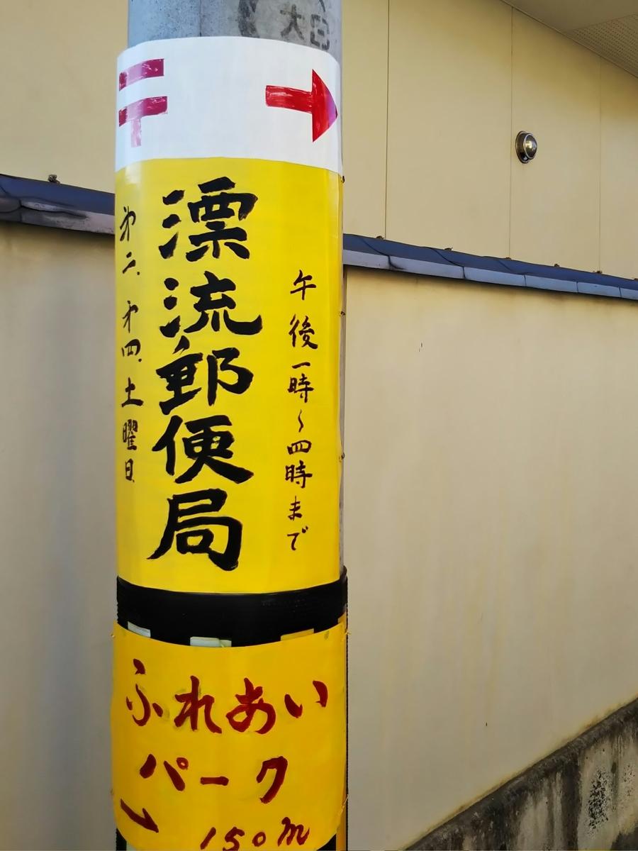 f:id:akibon-cocoan:20191010180250j:plain