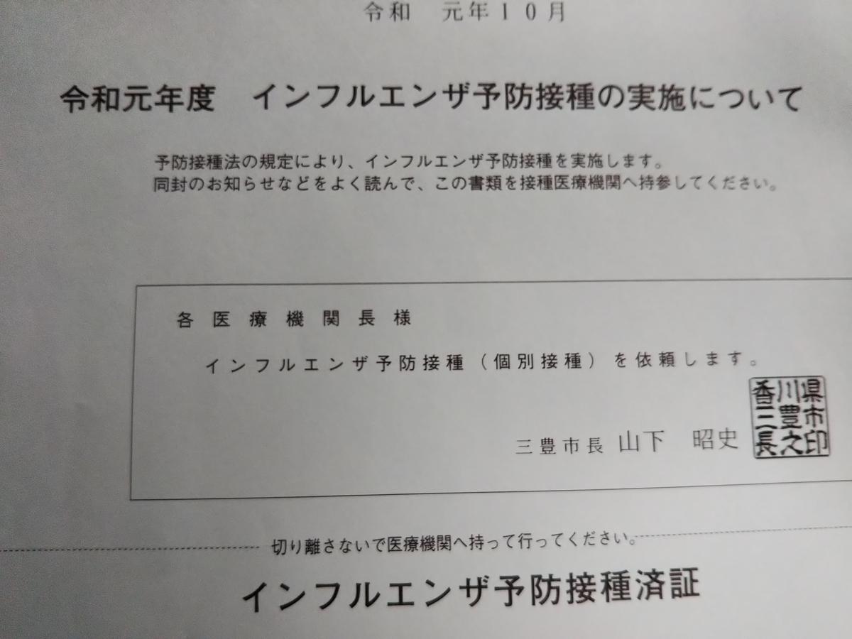 f:id:akibon-cocoan:20191112130103j:plain