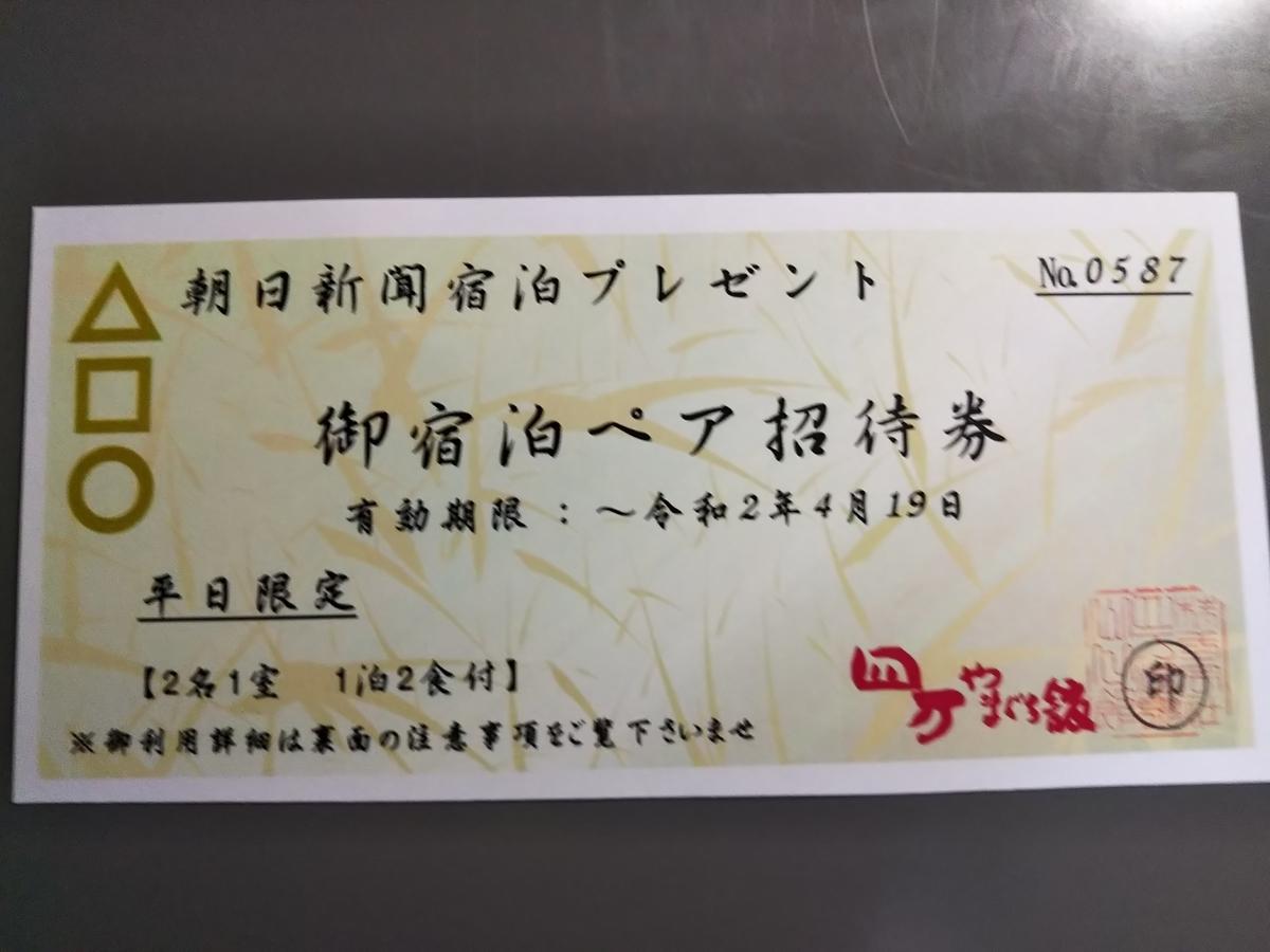 f:id:akibon-cocoan:20200318173354j:plain