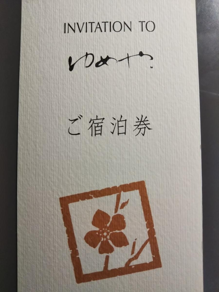 f:id:akibon-cocoan:20200318173941j:plain