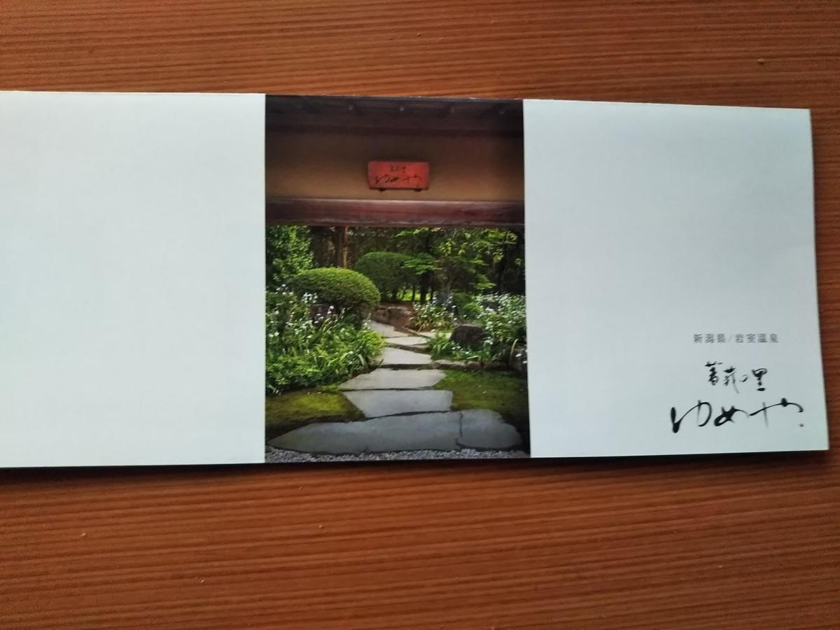 f:id:akibon-cocoan:20200504132930j:plain