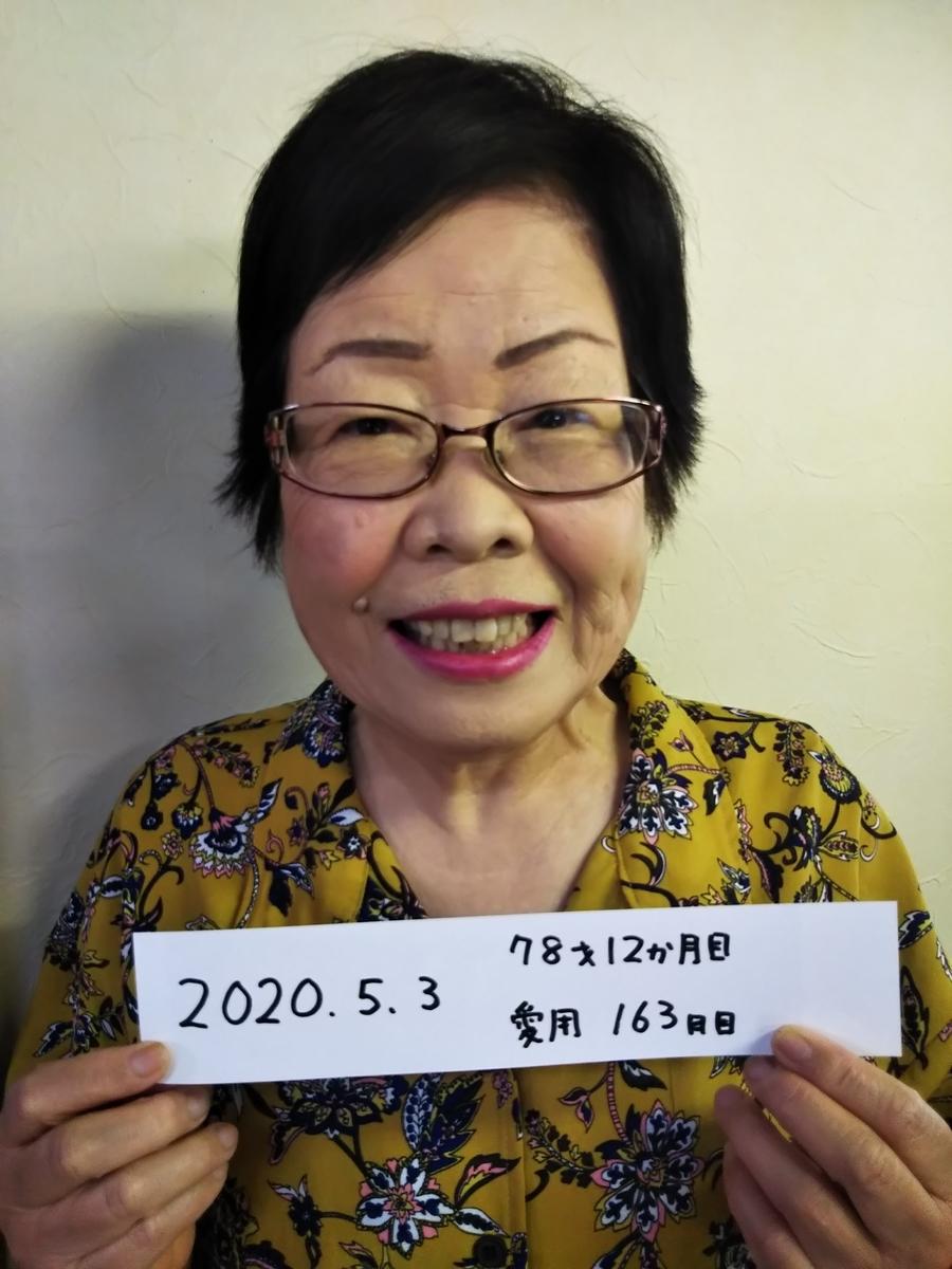 f:id:akibon-cocoan:20200505103217j:plain