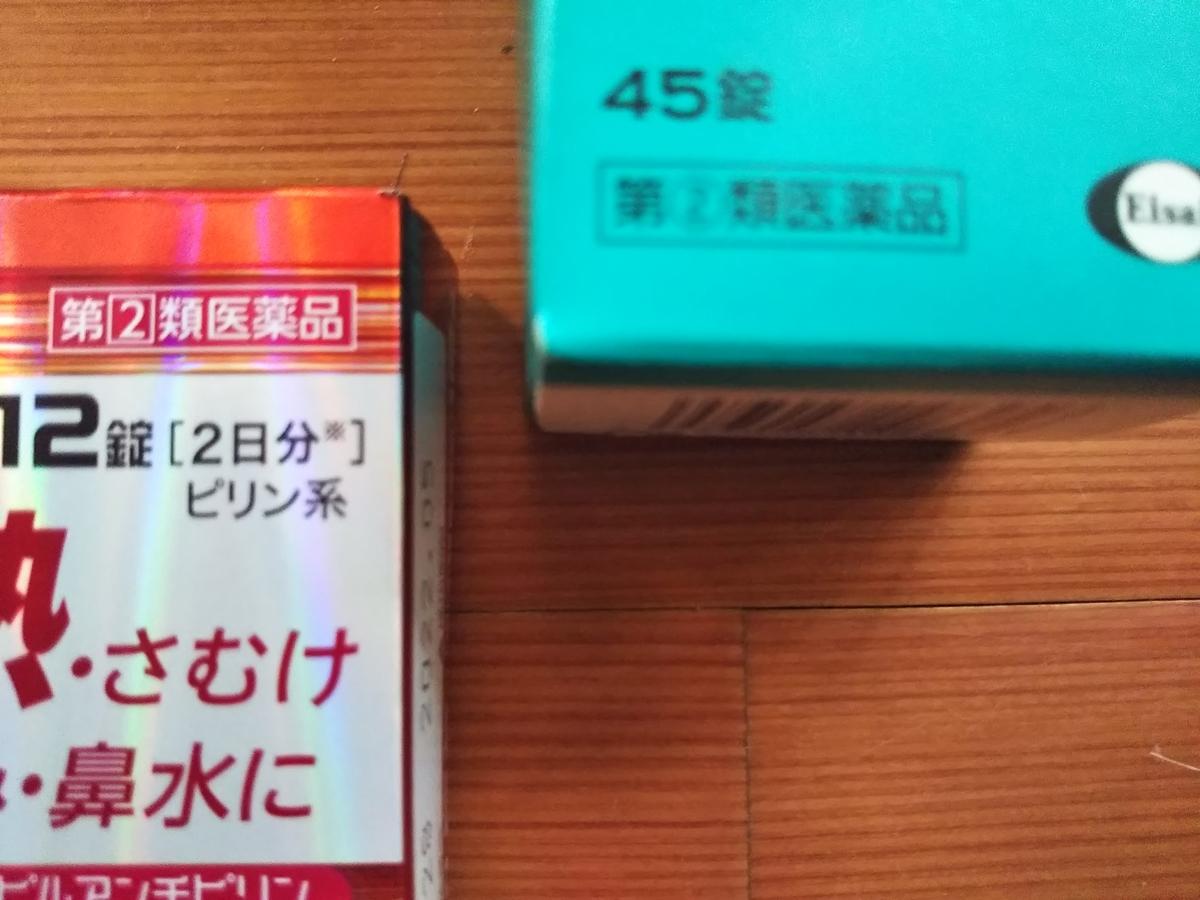 f:id:akibon-cocoan:20200506150558j:plain