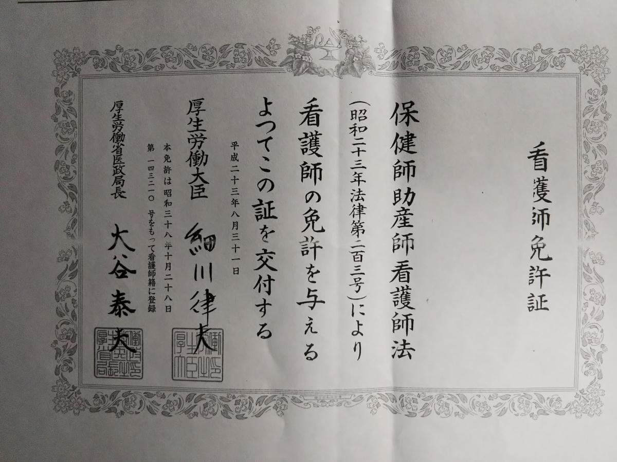 f:id:akibon-cocoan:20200512145625j:plain