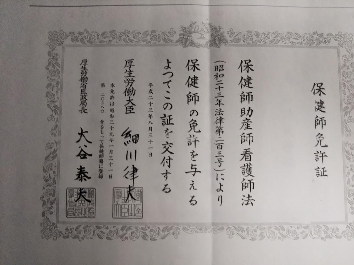 f:id:akibon-cocoan:20200512145658j:plain