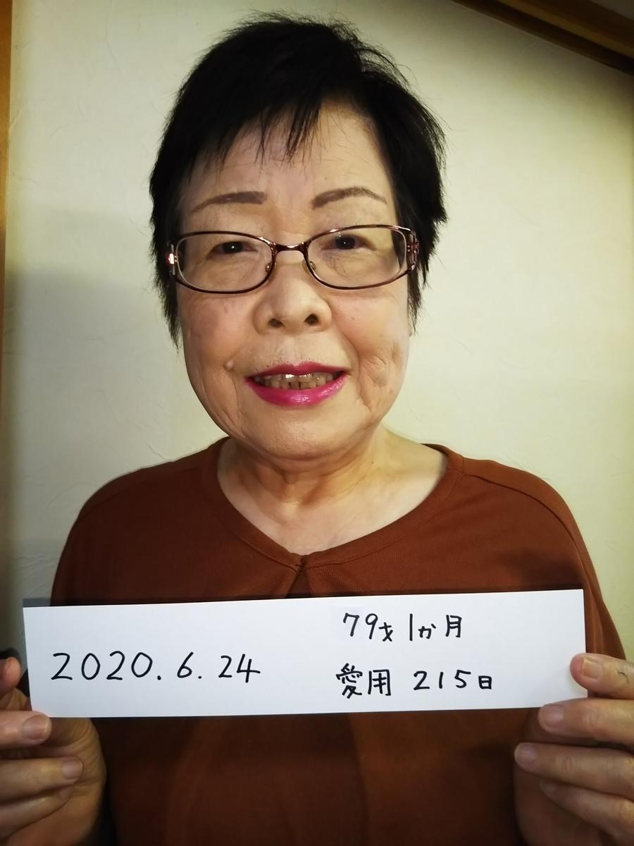 f:id:akibon-cocoan:20200719112801j:plain