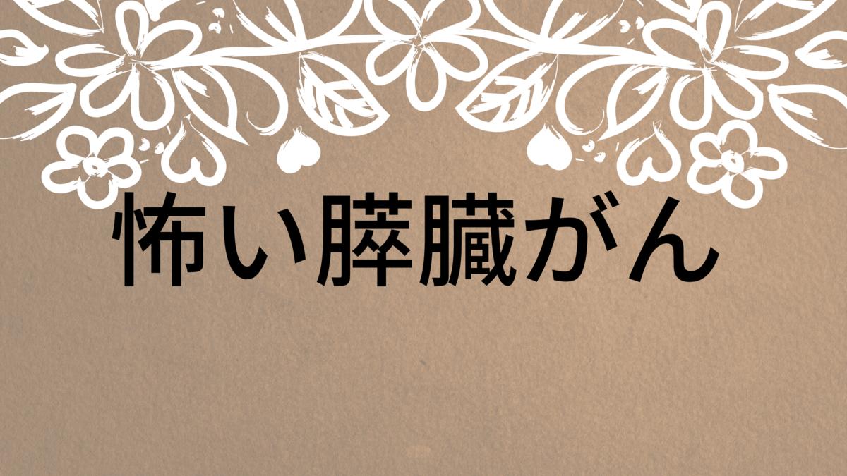 f:id:akibon-cocoan:20200826210606p:plain