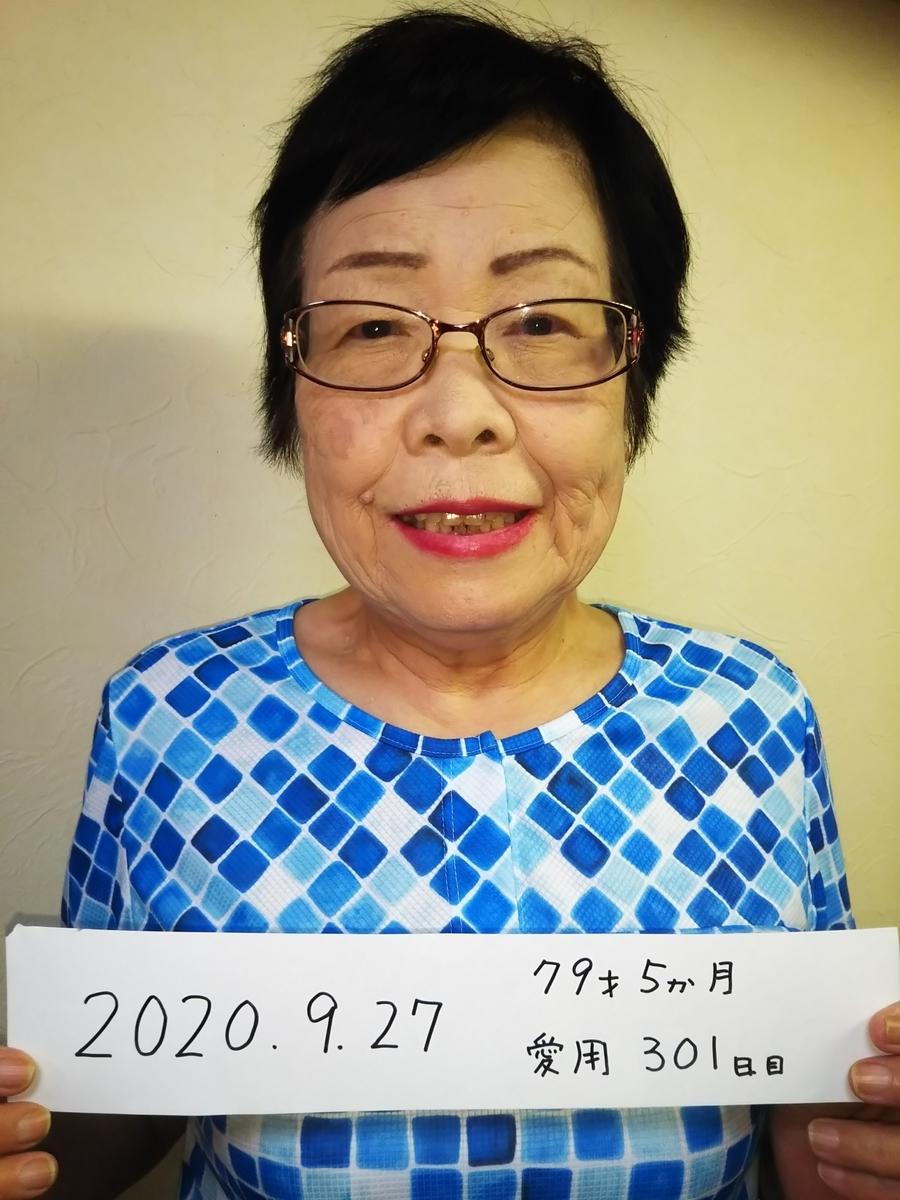f:id:akibon-cocoan:20200927200301j:plain