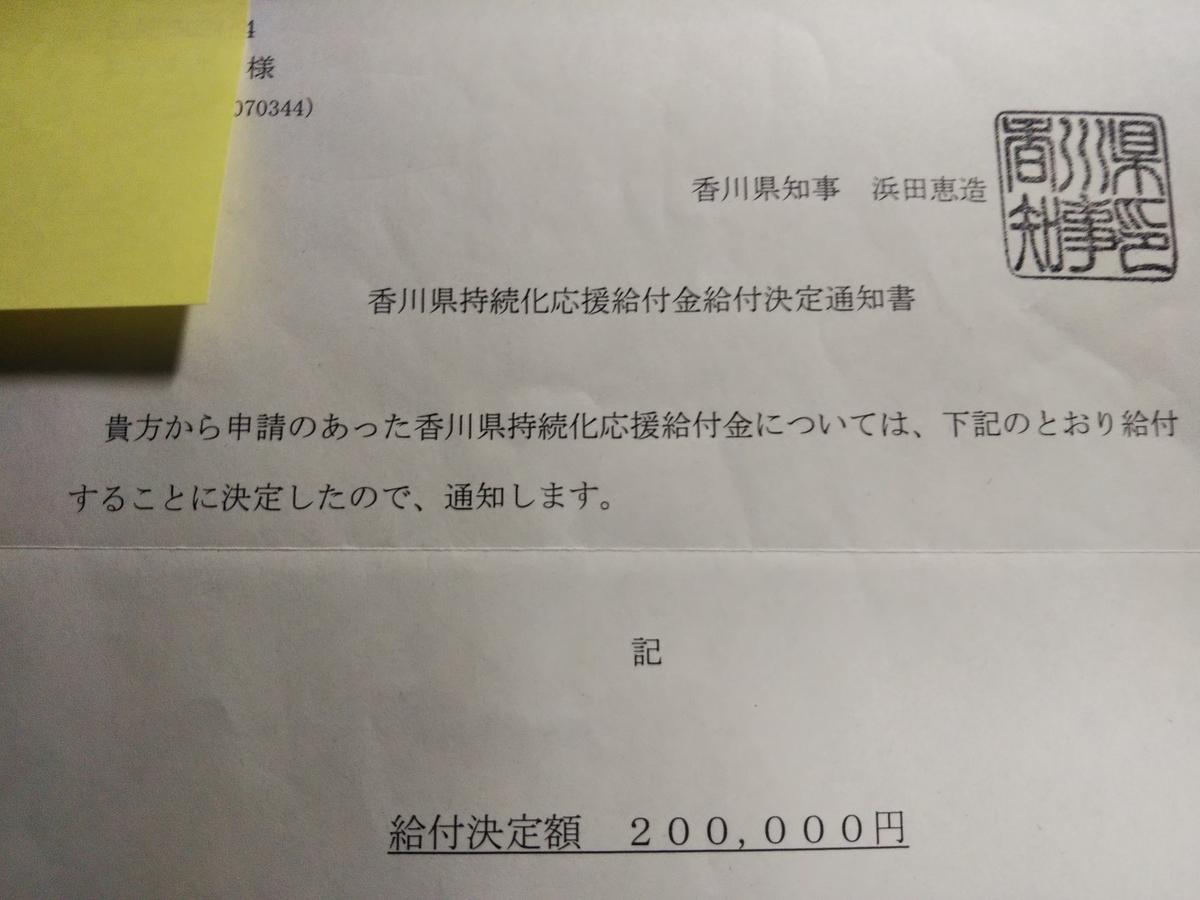 f:id:akibon-cocoan:20201029113254j:plain