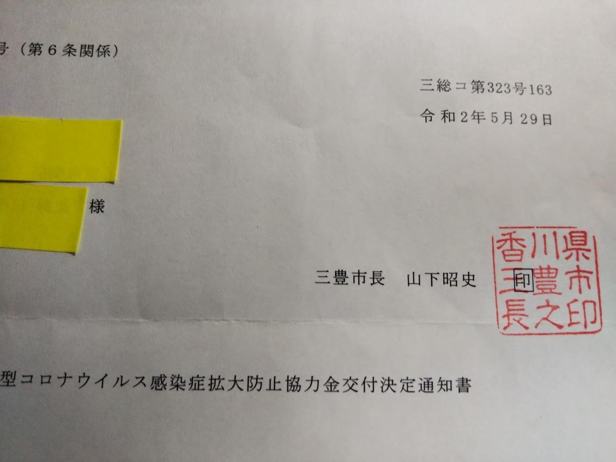 f:id:akibon-cocoan:20201029113400j:plain