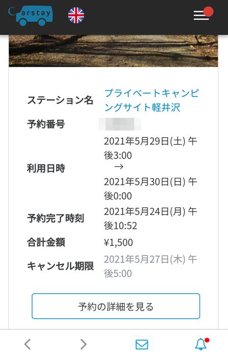 f:id:akiboncyan:20210531225927p:plain