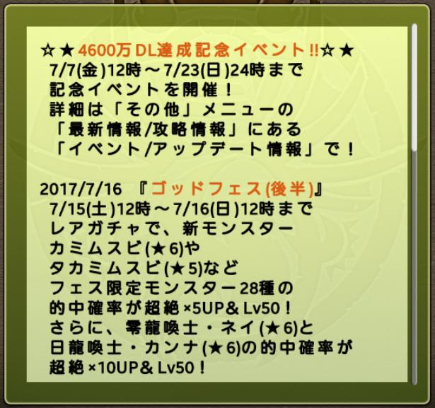 f:id:akichankey:20170716214534p:plain