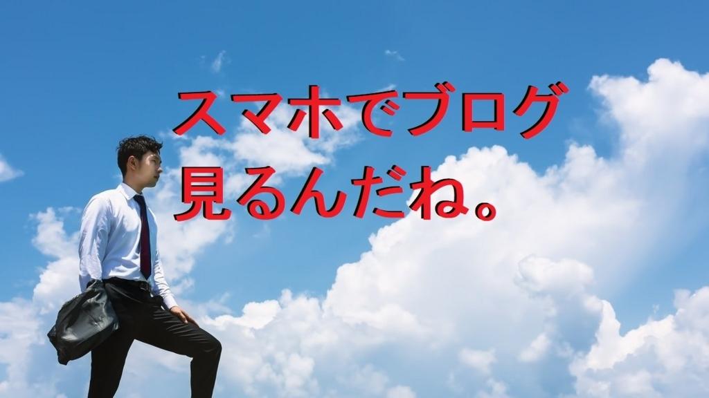 f:id:akichankey:20170724234516j:plain