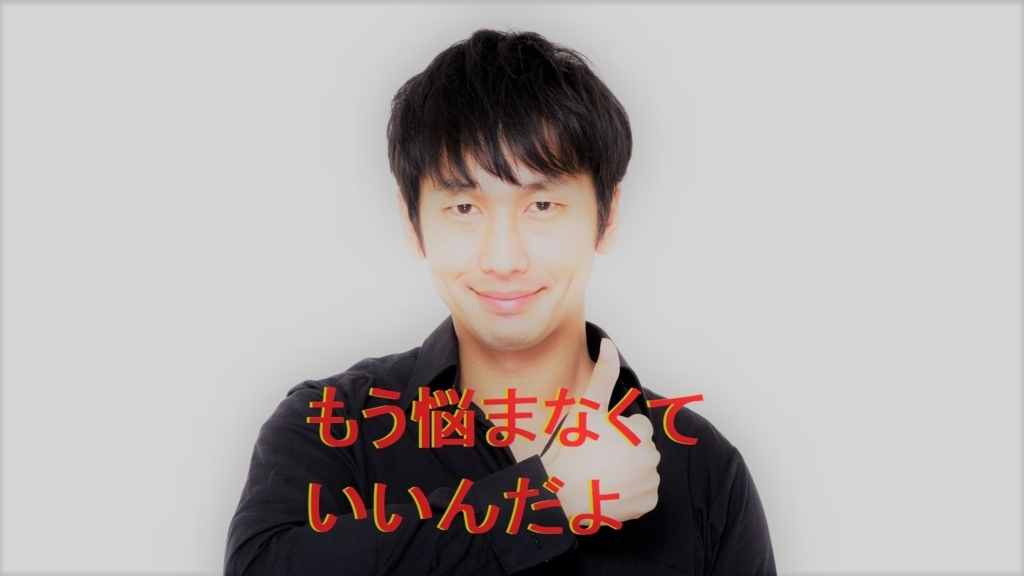 f:id:akichankey:20170730073627j:plain