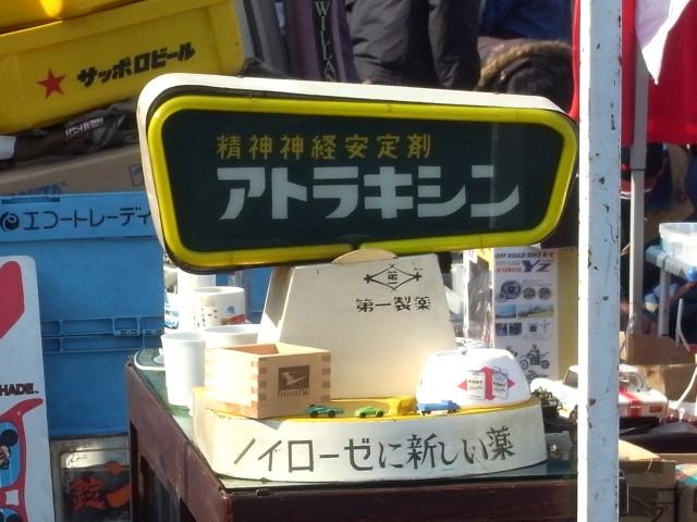 f:id:akicyan6041:20100131101132j:plain