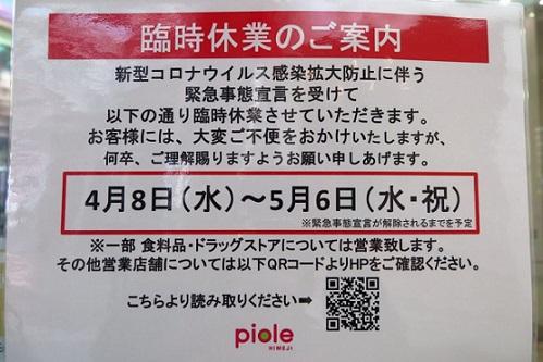 f:id:akicyan6041:20200418164315j:plain