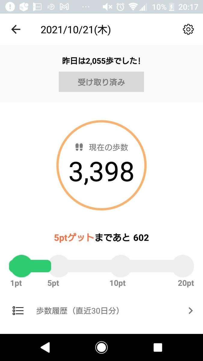 f:id:akidai61:20211021203540j:plain