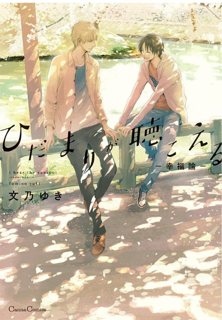 f:id:akidaisuki1127:20180320233731j:image