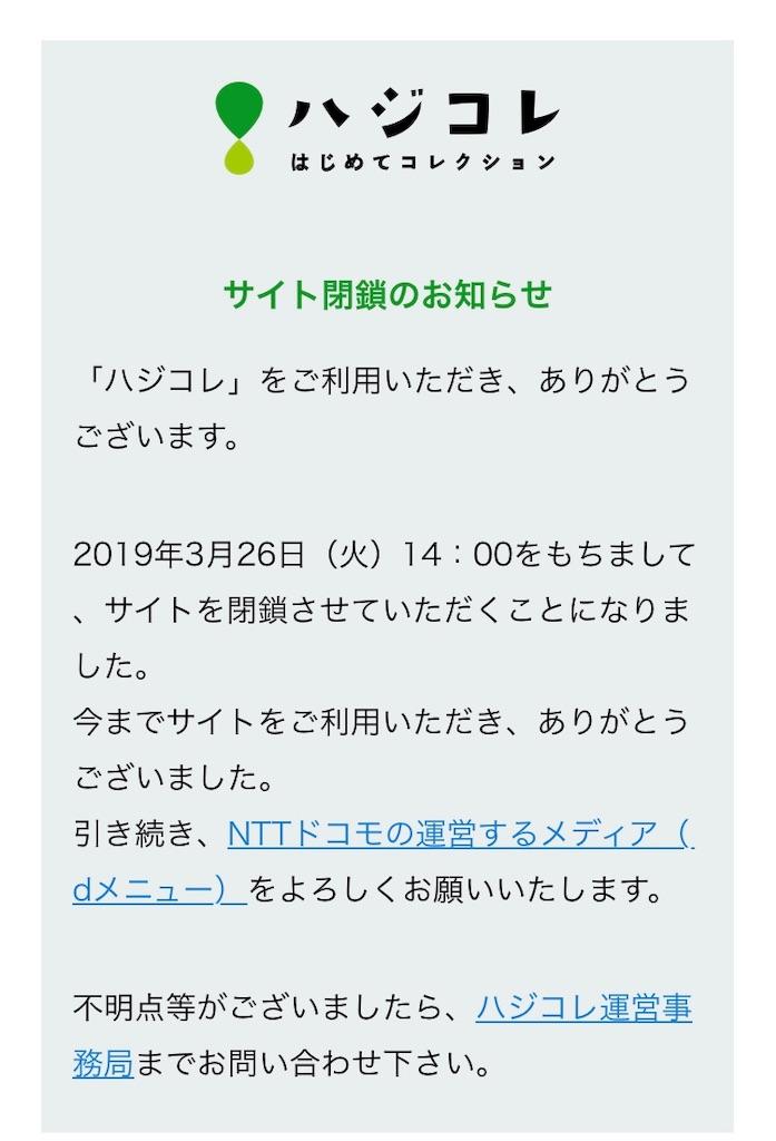 f:id:akihagi:20190417225724j:image