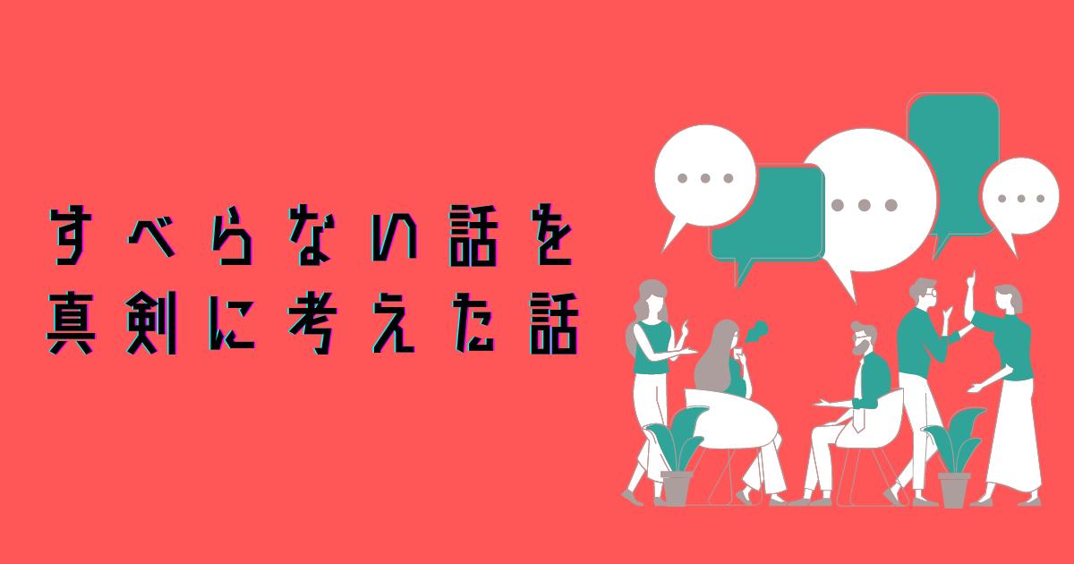 f:id:akihagi:20210504152623p:plain